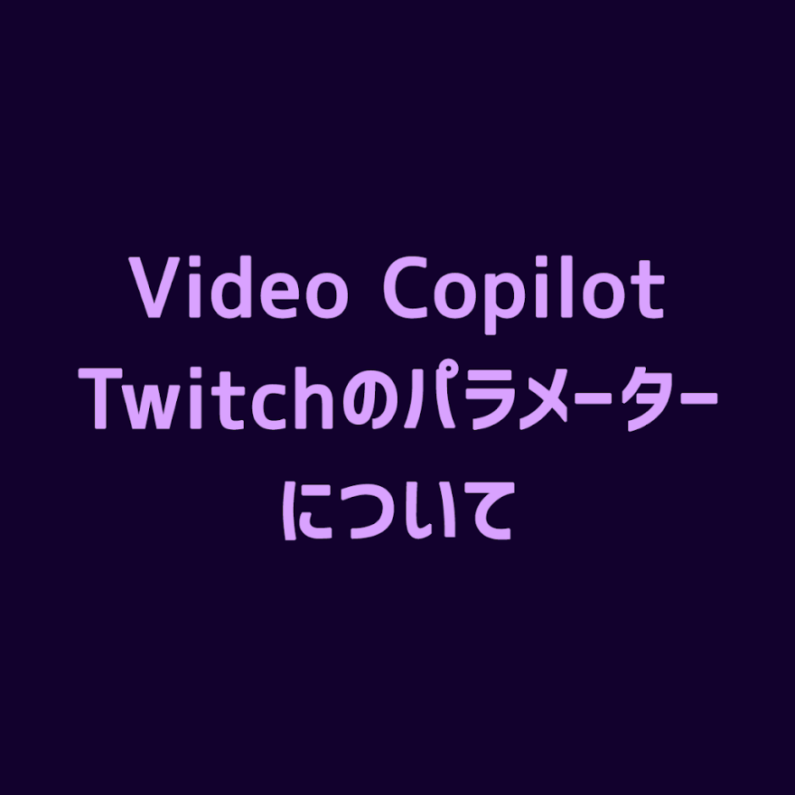 aftereffects-Video-Copilot-Twitch