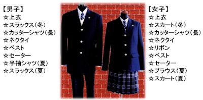 徳島県立鳴門高等学校の女子の制服