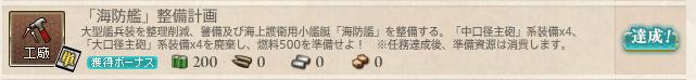 艦これ_海防艦_整備計画_04.png