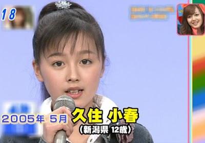 久住小春ちゃんの12歳の時にオーディション参加時の画像