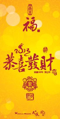 開運商品 | [風運起] 2013 開運招財福(符)