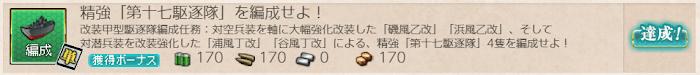 艦これ_2期_二期_編成_精強「第十七駆逐隊」を編成せよ_000.png