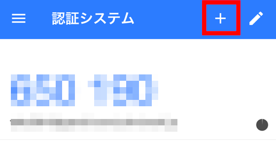Google Authenticator プラス.png