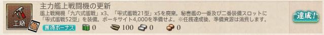 艦これ_主力艦上戦闘機の更新_00.png