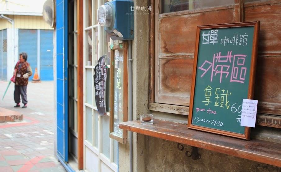 台南中西區咖啡館推薦,甘單咖啡-1