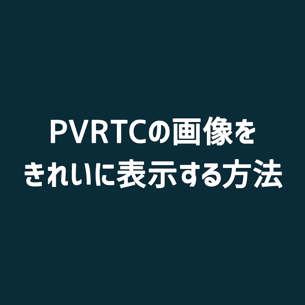 unity-clearly-pvrtc-images
