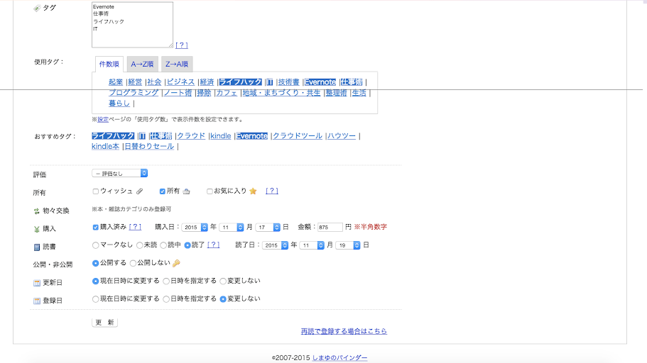 スクリーンショット 2015-11-21 21.26.11.png