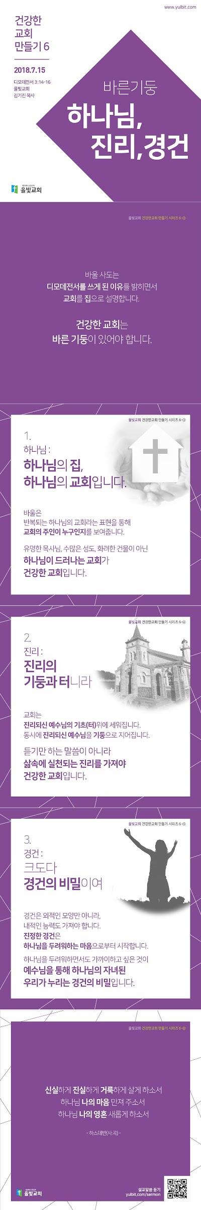 20180716-바른기둥 하나님진리경건_0.jpg