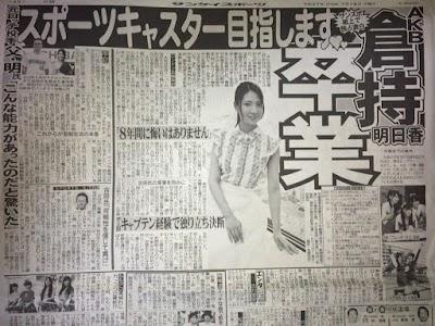 倉持明日香、AKB48卒業