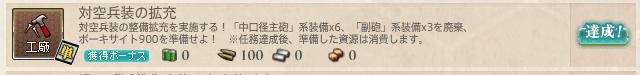 艦これ_対空兵装の拡充_00.png