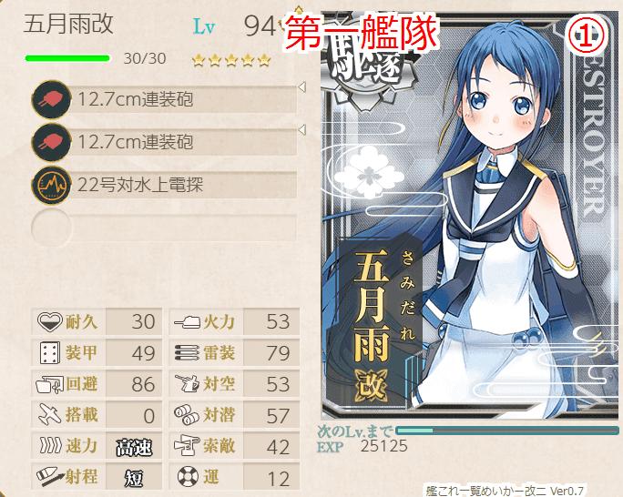 艦これ_2期_1-1_04.png