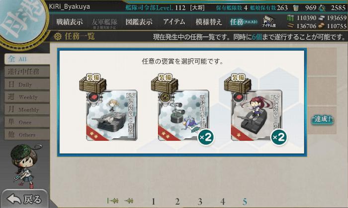 艦これ_精鋭「四水戦」、南方海域に展開せよ!_09.png