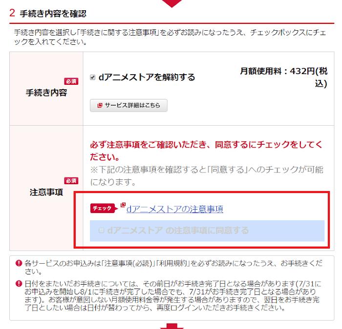 dアニメストア_登録_解約_14.png