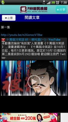 *鄉民必備App:[PNN] PTT 鄉民晚報 (Android App) 3