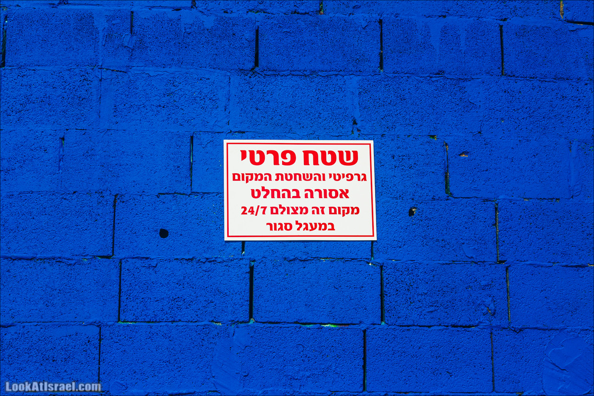 Граффити Тель Авива   Tel Aviv street art   LookAtIsrael.com - Фото путешествия по Израилю