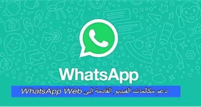 دعم مكالمات الفيديو القادمة إلى WhatsApp Web