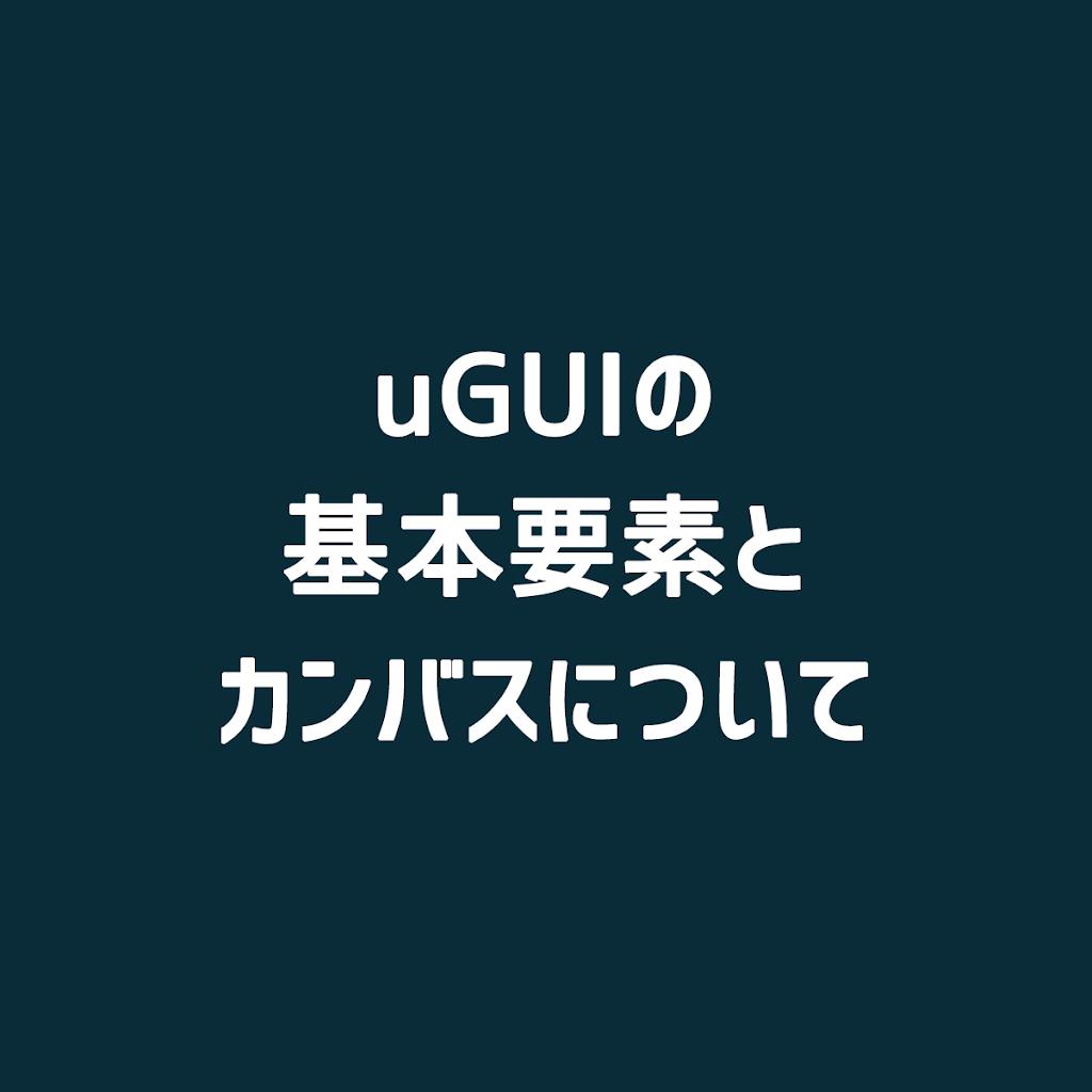 unity-ugui-canvas