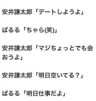 島崎遥香(ぱるる)と安井謙太郎(ジャニーズJr.)のインスタでのやり取り3