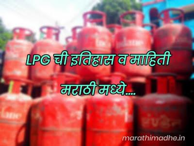 LPG विषयी माहिती जाणून घ्या मराठी मध्ये(The History Of LPG Gas in Marathi Language)