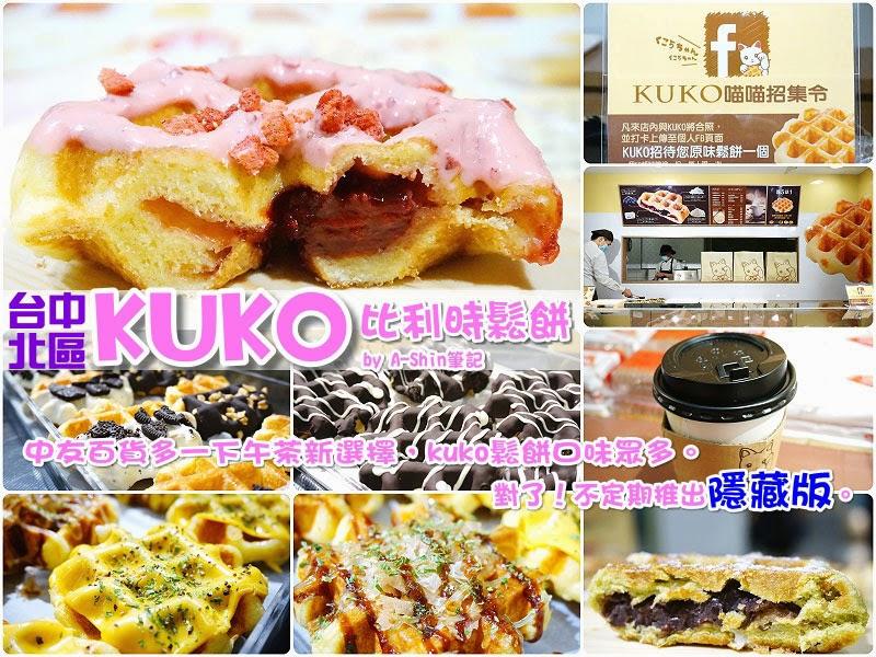 台中KUKO比利時鬆餅