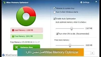 Wise Memory Optimizer افضل محسن ذاكرة