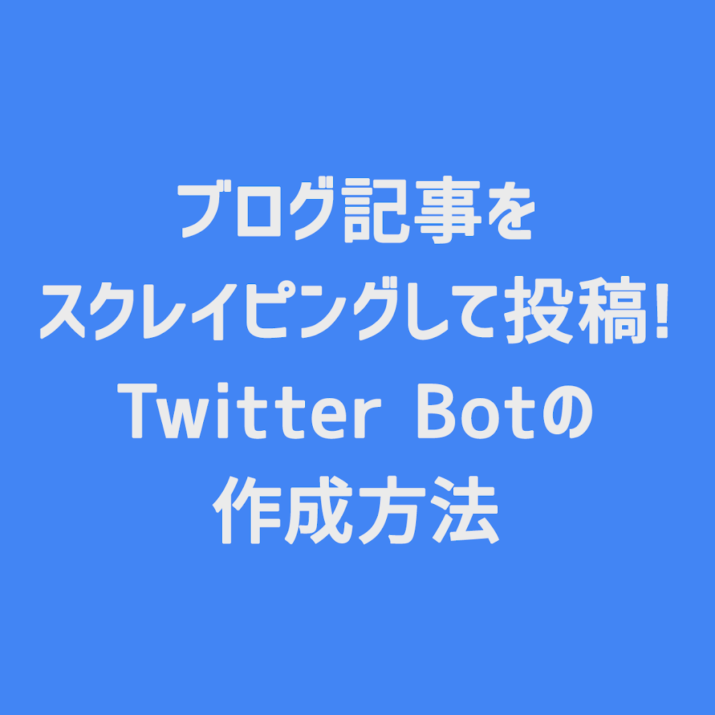 gas-blog-twitter-bot