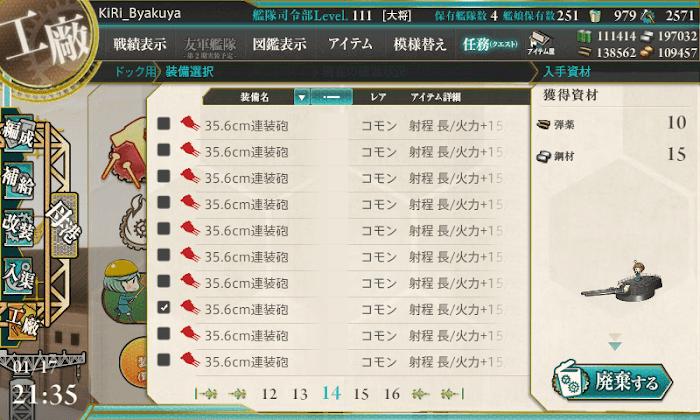 艦これ_継戦支援能力の整備_04.png