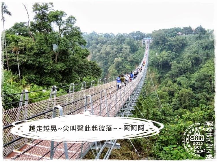 天空之橋,又稱 猴探井天梯