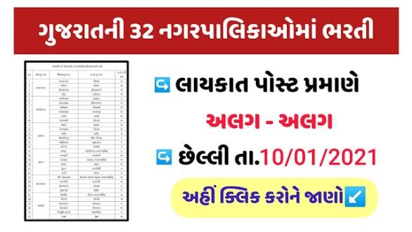 32 Nagarpalika Fire Officer Recruitment & Application Gujarati Form 2020