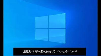 أصدرت ميكروسوفت  Windows 10 معاينة بناء20231