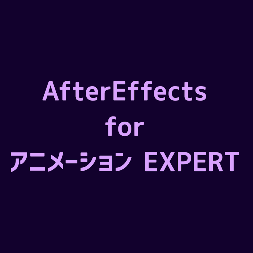 aftereffects-for-animation-expert