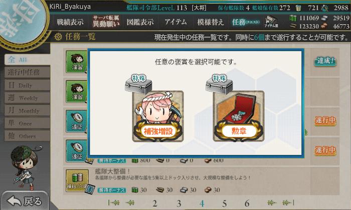艦これ_海防艦、演習始め_04.png