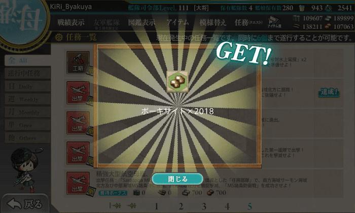 艦これ_迎春!「空母機動部隊」全力出撃!_05.png