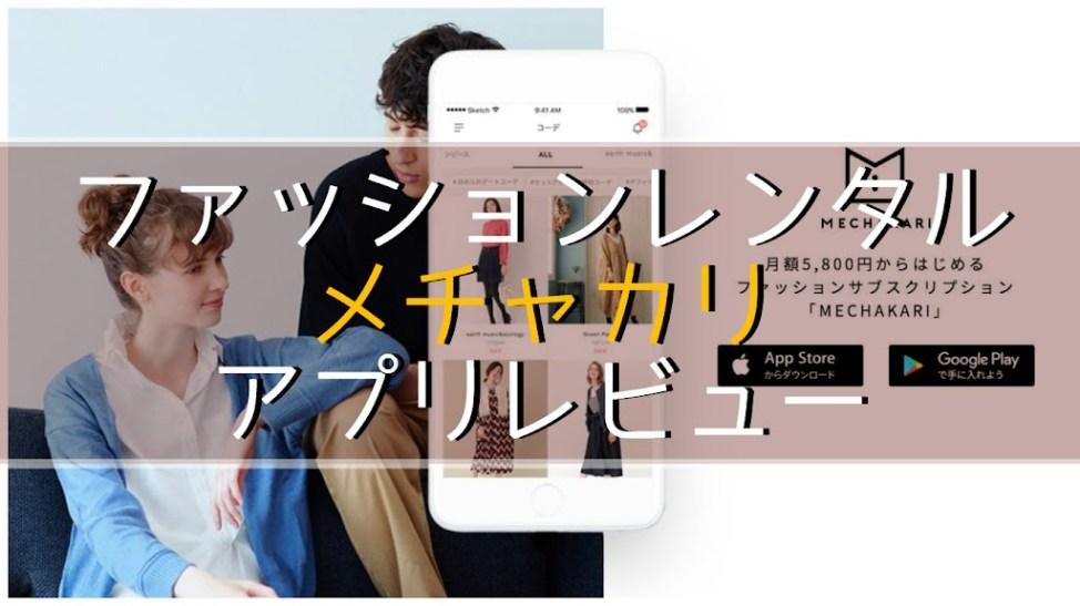 ファッションレンタル - メチャカリ アプリレビュー|ミニマリストやファッションレビュアーにオススメ!