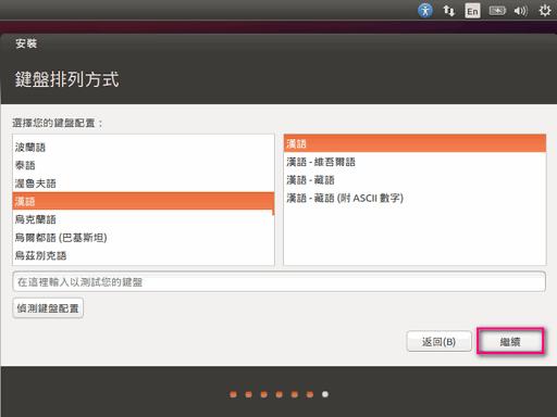 [Oracle VM VirtualBox 教學] 以Windows平臺安裝Ubuntu(Linux)為例 - 靖.技場