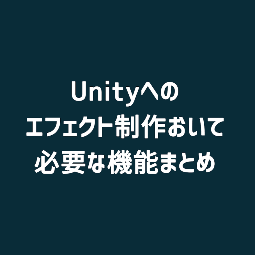 unity-effect-creation-necessary-functions