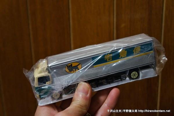クロネコヤマトミニカー・10tトラック横(ビニール入り)