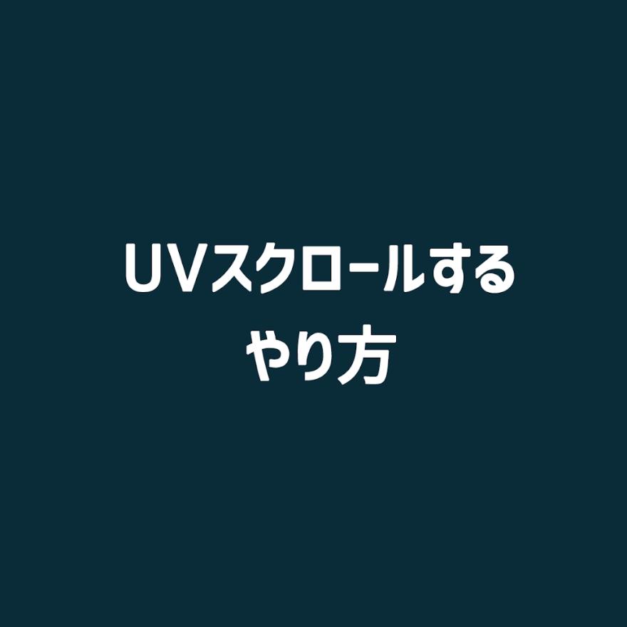 unity-uv-scroll
