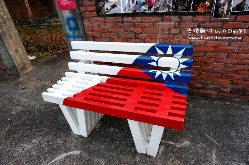 不在旗海飄揚,在光復新村的國旗是椅子