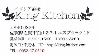 2016.000.イタリア酒場 King Kitchen.001.jpg
