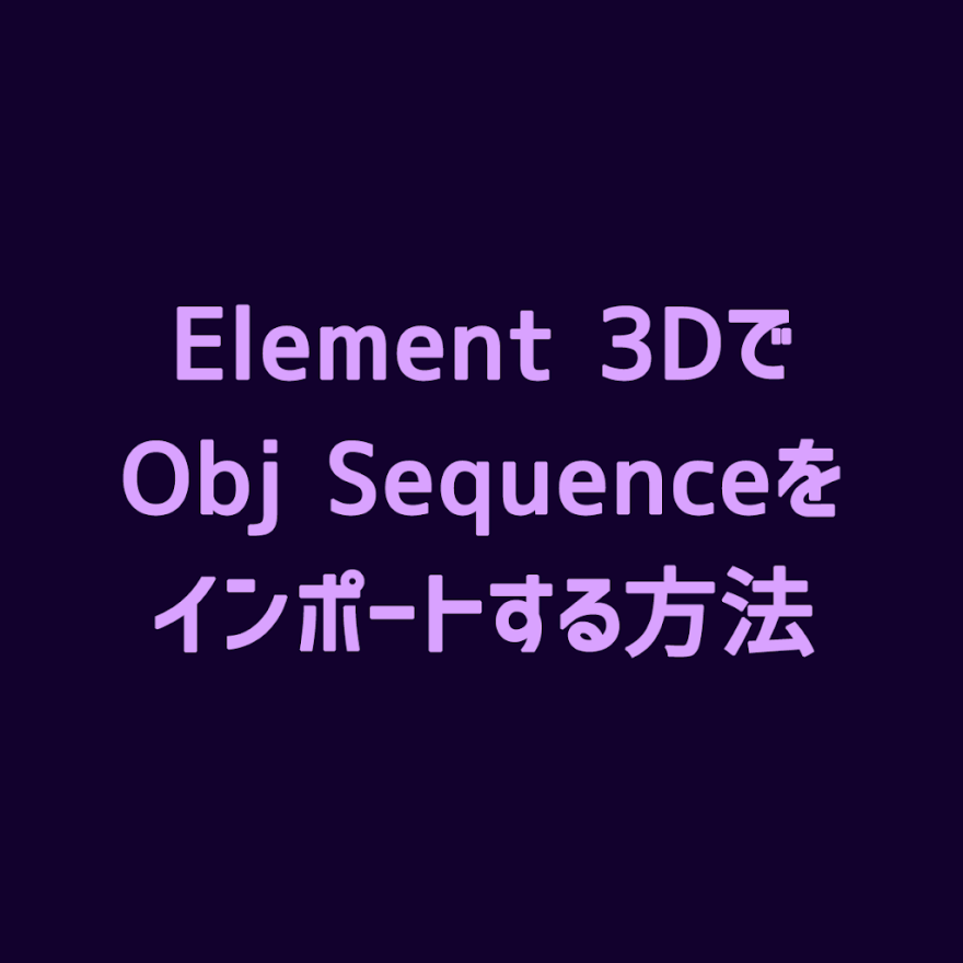 aftereffects-Element-3D-Obj-Sequence-import