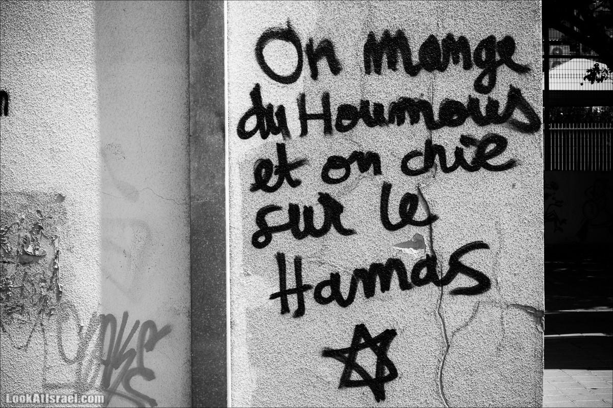 Хамас не хумус. Или да?