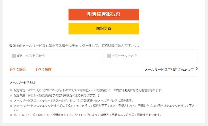 dアニメストア_登録_解約_13.png