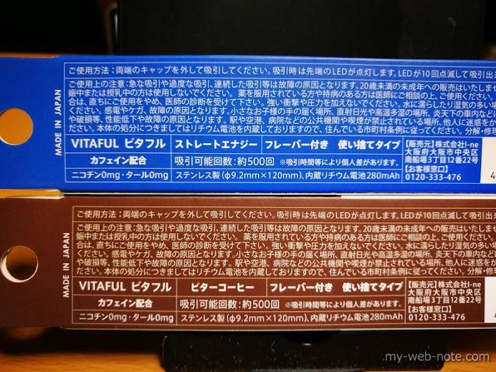 電子タバコ_VITAFUL_ビタフル_ビターコーヒー03.jpg
