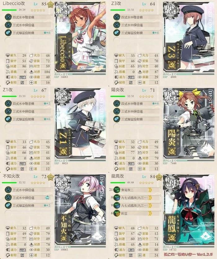艦これ_18年冬イベ_E1_ギミック_17.jpg