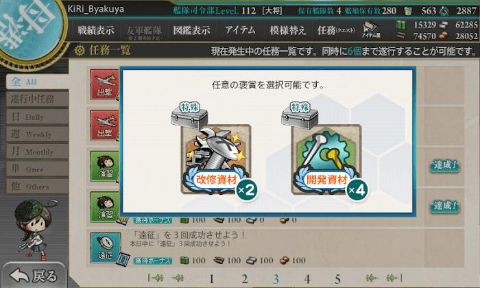 艦これ_駆逐隊、特訓始め!_03.png