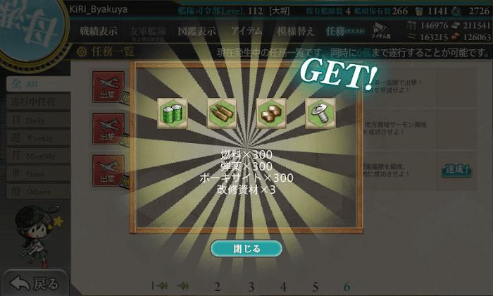 艦これ_松輸送作戦、継続実施せよ!_07.png