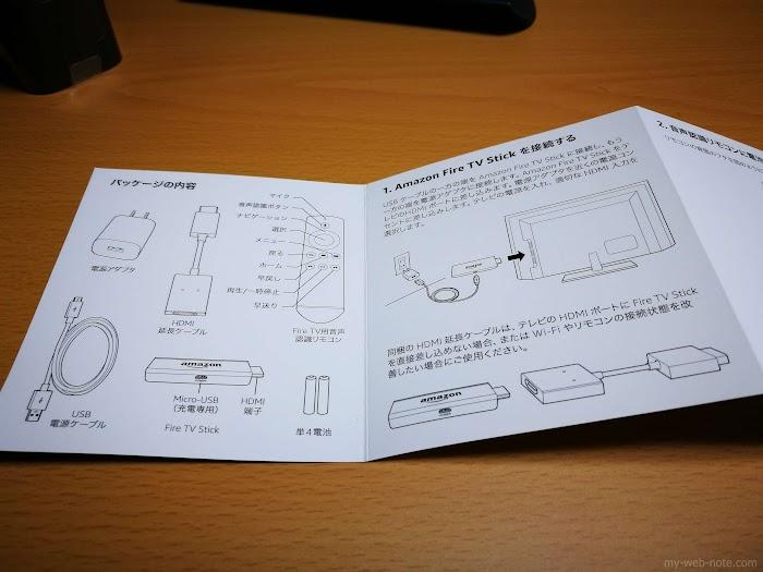 Fire_TV_Stick_新型_レビュー_09.jpg