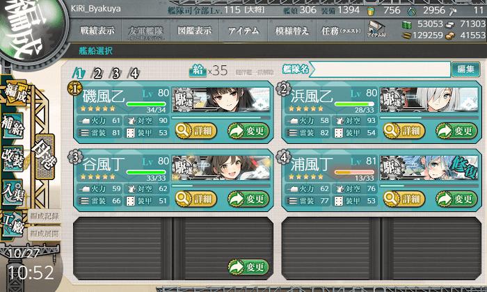 艦これ_2期_二期_編成_精強「第十七駆逐隊」を編成せよ_005.png