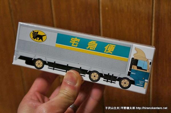 クロネコヤマトミニカー・10tトラック箱横